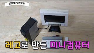 [무작정레고] 레고로 만든 미니컴퓨터