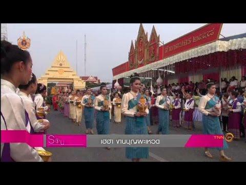 รอบเมืองไทย VARIETY : เที่ยวเมืองร้อยเอ็ด งานบุญผะเหวด