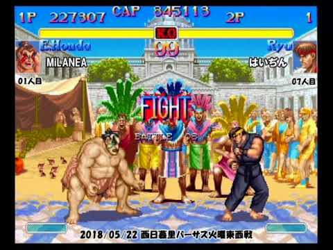 Super Street Fighter 2X :East vs West 2018/05/22 1/3
