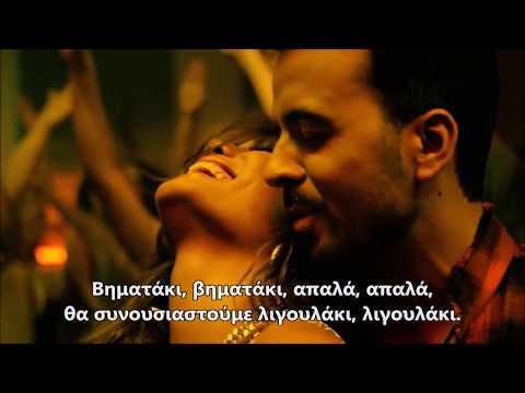 Despacito - Greek lyrics/Ελληνικοί στίχοι