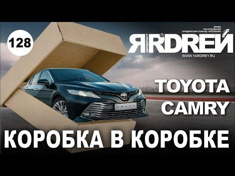 ТОЙОТА КАМРИ - КОРОБКА в КОРОБКЕ