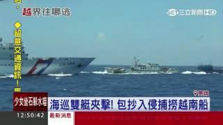 海巡雙艇夾擊!包抄入侵捕撈越南船 三立新聞台