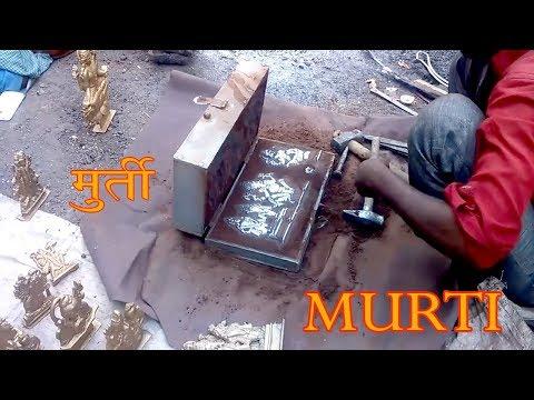 metal idol murti making god मूर्ति (मूर्ति बनाने), || how to make murti