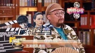 鹦鹉话外音:《上海堡垒》鹿晗暗恋舒淇难度是不是太大了点?【中国电影报道 | 20190812】