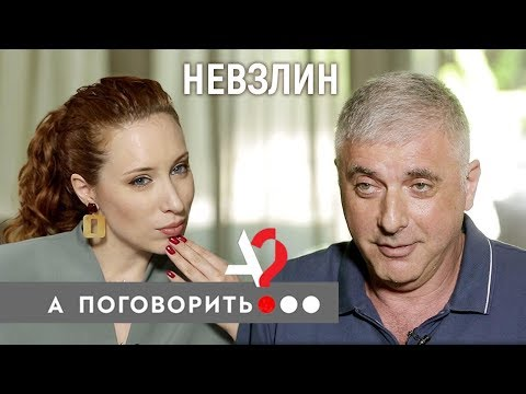 Леонид Невзлин: ЮКОС,
