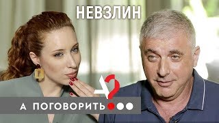 Леонид Невзлин: ЮКОС, Путин, Ходорковский, Пичугин, Березовский, Авен и другие