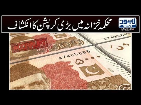 Embezzlement of Rs. 8 million exposed in Finance Department