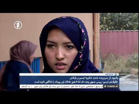 Afghanistan Dari News.10.11.2017خبرهای افغانستان