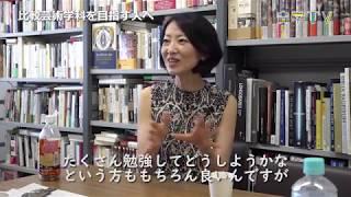 水野千依先生インタビューその5 比較芸術学科を目指す人へのメッセージ...