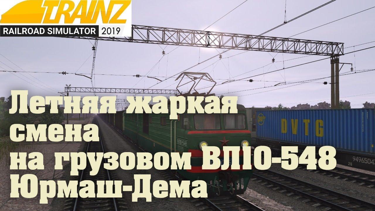 Trainz19 Летняя жаркая смена на грузовом.