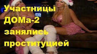 Участницы ДОМа 2 занялись проституцией. Видео, ДОМ-2, ТНТ