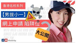 Publication Date: 2020-09-01 | Video Title: 【2021-2022男拔小一面試】必睇!Miss K.提提您