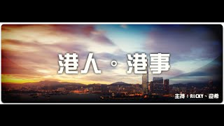 Publication Date: 2016-05-25 | Video Title: 港人港事2016.05.24 D 神召會康樂中學 女學生FB