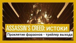 Assassin's Creed Истоки: Проклятие фараонов - трейлер выхода