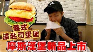 [chu吃] 摩斯新早餐漢堡,居然充滿著爆多的起司阿!【義式濃起司蛋堡】