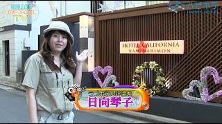 ラブホテル評論家の日向琴子が日本のラブホテルの魅力をお伝えします~ ...