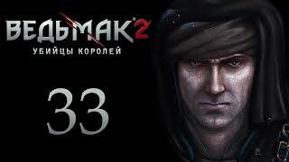 The Witcher 2 (Ведьмак 2) - Исследование лагеря и Ооооооодрииин [#33]
