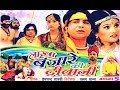 Lakha Banjare Ki Dewani Bhag 5 | लाखा बंजारे की दीवानी भाग5 | Prem Chand Sastri | Trimurti