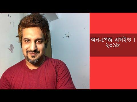 On Page SEO For 2016 (SEO Bangla Tutorial)
