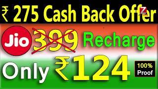 Jio NEW 124 OFFER || 3 महीना फिरसे FREE || Jio Recharge 399 Cash Back ₹275 Hurry UP!