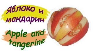 Детский десерт. Яблоко и мандарин / Children dessert. Apple and tangerine
