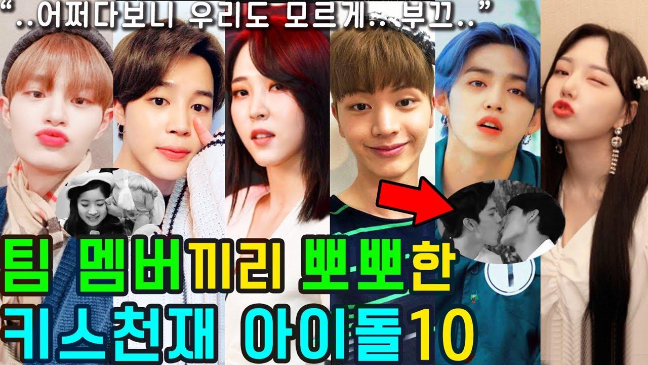 같은팀 멤버끼리 뽀뽀한 키스(?)천재 아이돌10