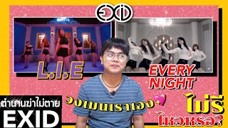 ไม่รีไหวหรอ? EP.5 | EXID (이엑스아이디) Every night 매일밤+ L.I.E 엘라이…