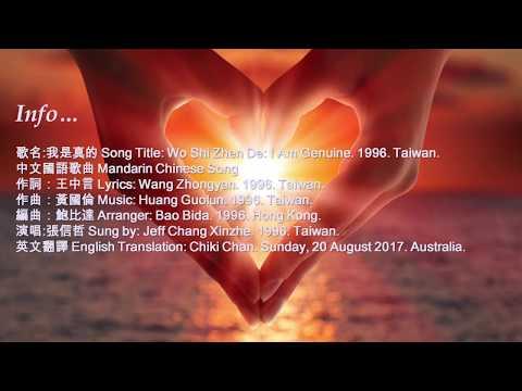 我是真的 張信哲 Eng Sub. Wo Shi Zhen De. I Am Genuine. Jeff Chang XinZhe [QUALITY Eng Subs]