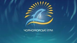 Чорноморські Ігри  6 серпня  Наживо на М1