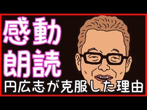 【感動する話】円広志がパニック障害を克服したエピソード…【芸能人の泣ける話】
