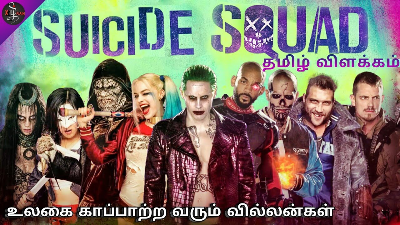 Download Suicide Squad (2016) explained in Tamil | suicide squad in Tamil Dubbed | Tamilxplain
