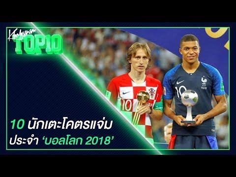 ขอบสนามTOP10 10 นักเตะโคตรแจ่มประจำฟุตบอลโลก 2018
