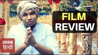 Film Review of Shaadi Mein Zaroor Aana and Qarib Qarib Single with Vidit (BBC Hindi)