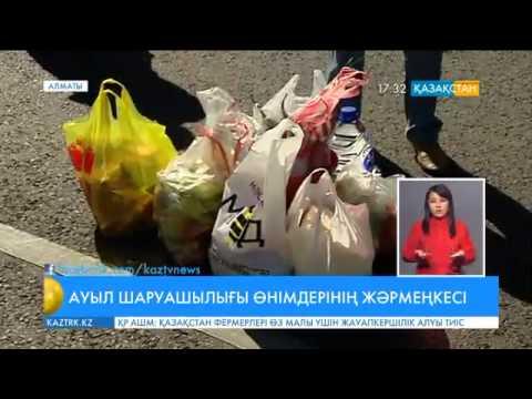 Алматыда  Оңтүстік Қазақстан облысы ауыл шаруашылығы өнімдерінің жәрмеңкесі өтті