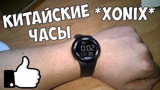 Мужские часы с Aliexpress фирмы Xonix.