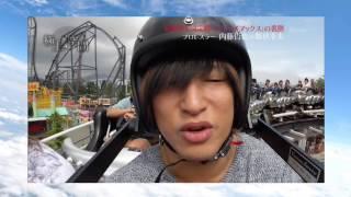 内藤飯伏2/2 thumbnail
