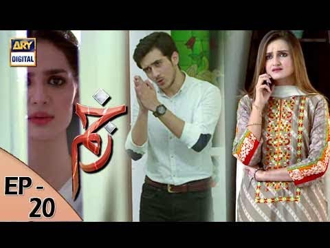 Zakham - Episode 20 - 10th August 2017 - ARY Digital Drama