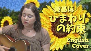Gambar cover 秦基博 / ひまわりの約束 (English Cover)