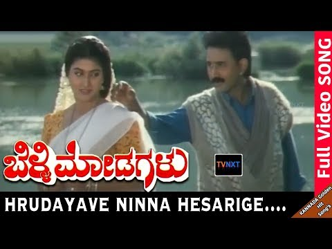 Belli Modagalu Songs || Ramesh Aravind, Malashree || Hrudayave Ninna Hesarige