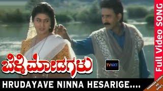 belli-modagalu-kannada-movie-songs-hrudayave-ninna-hesarige-song-malashri-tvnxt