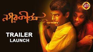 Nagarkirtan | Trailer launch | Ritwick Chakraborty | Riddhi Sen | Kaushik Ganguly | Bengali Movie