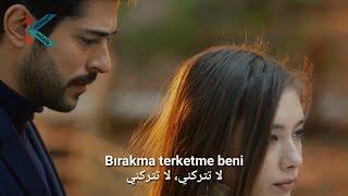 [ خذني معك اين ماذهبت ] اقوى اغنية تركية حزينة | Götür Beni Gittiğin Yere مترجمة للعربية