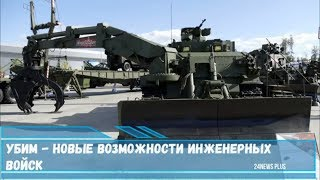 УБИМ - новые возможности инженерных войск РФ