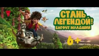 «Стань легендой! Бигфут Младший» - Русский трейлер (2018)