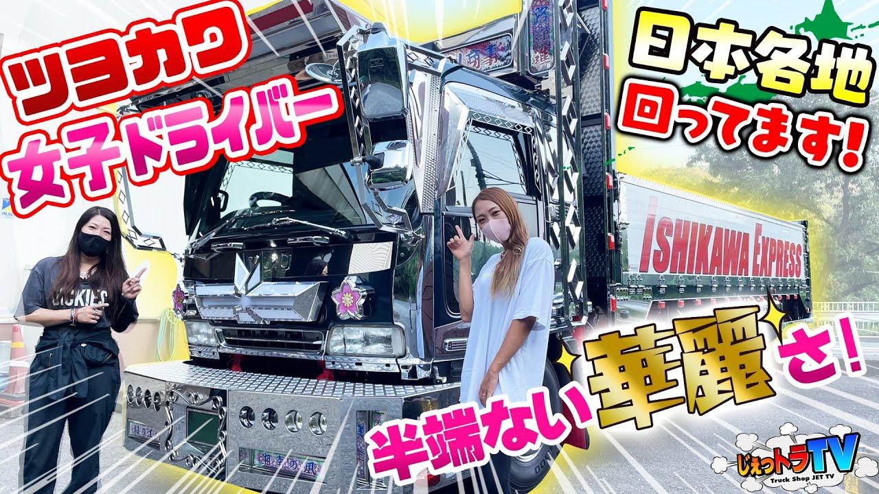 【トラック女子】地元・湘南愛に溢れるデコトラ!バスマーク、サクラの行灯、前出しバンパーにダイヤのハシゴとハンドメイドが満載!全国各地、長距離で巡ってます!トラックが趣味で生きがい!【トラック見せて】