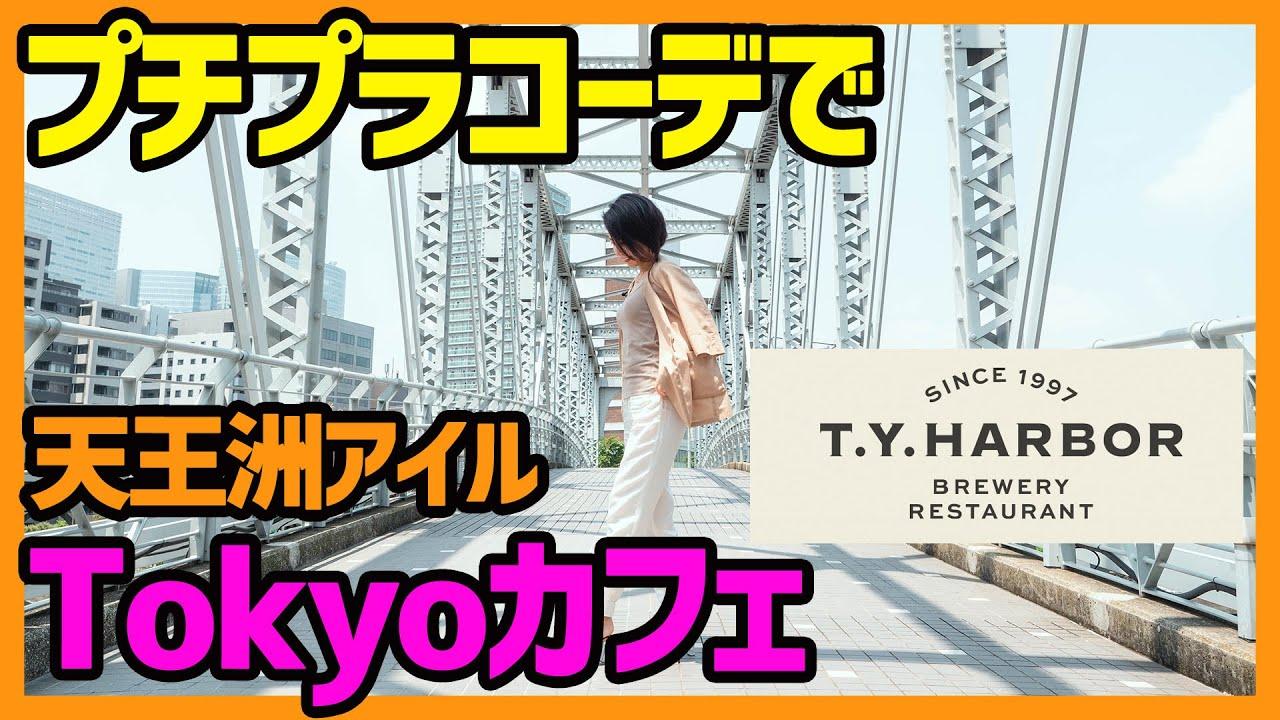 【ファッション×カフェレストラン】絶対映える!子連れで、デートで、お友達と行ける! Tokyo 天王洲アイル(T.Y.HARBOR)