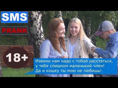 SMS ПРАНК  /  18+ / Реакция Людей На Дурацкие Сообщения / ПРАНК / Придурки из Хаззарда