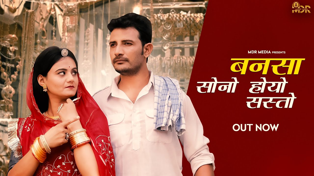 New Rajasthani Songs 2021 | बन्ना सोनो होयो सस्तो | न्यू मारवाड़ी विवाह गीत 2021 | Priyanka | MDR