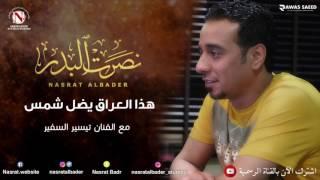 نصرت البدر - تيسير السفير / هذا العراق يضل شمس (النسخه الاصليه)
