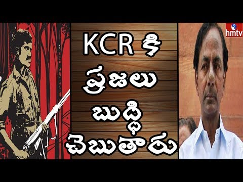 Maoist Release Letter To TRS Chief KCR Over Narela Issue | HMTV